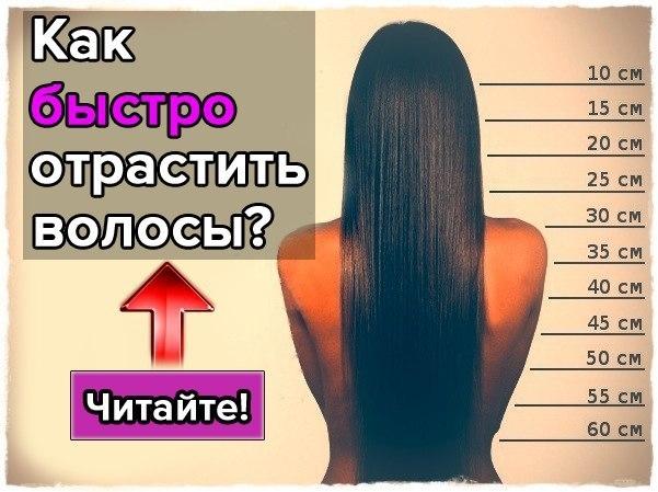 Как вырастить длинные волосы за неделю в домашних условия