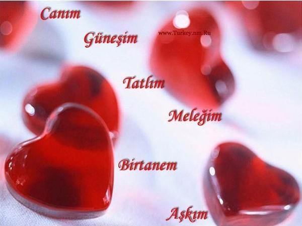 Турецкие поздравления с днем рождения с переводом