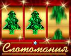 Слотомания - Игровые автоматы!