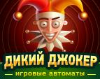 Дикий Джокер - Игровые автоматы