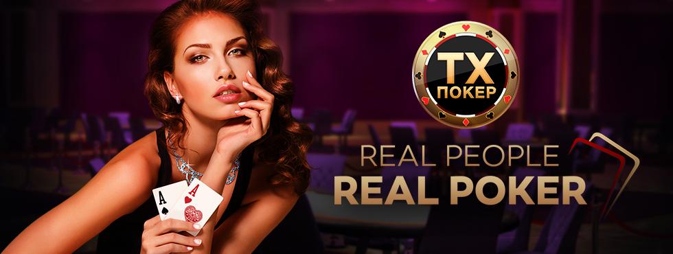 Игра ТХ Покер - Техасский Холдем Покер