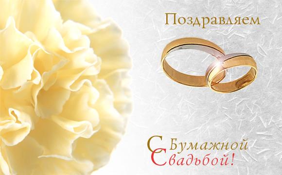 Поздравление к 2 летию свадьбы