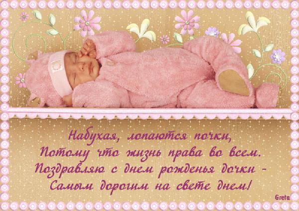 Поздравление от бабушки родителям с рождением дочки