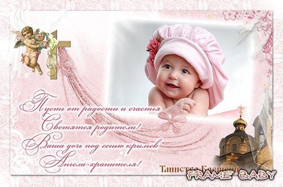 Поздравления дочери с крещением