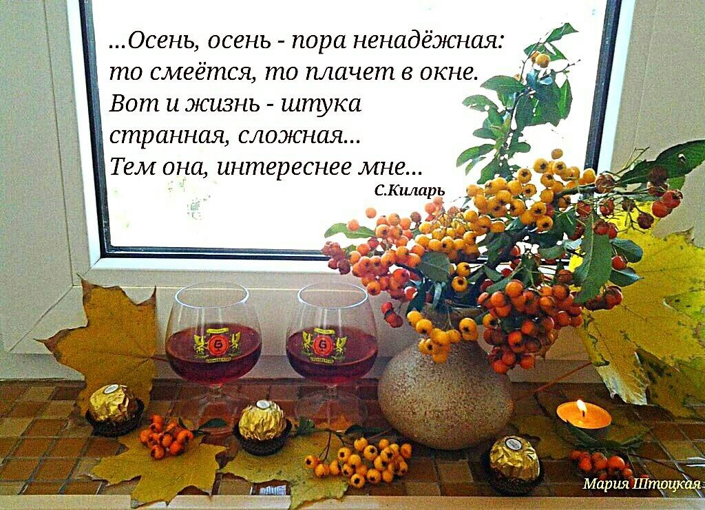 Картинки осень доброго дня со стихами