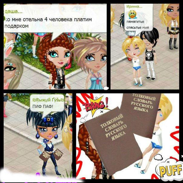 Картинки приколы в игре аватария