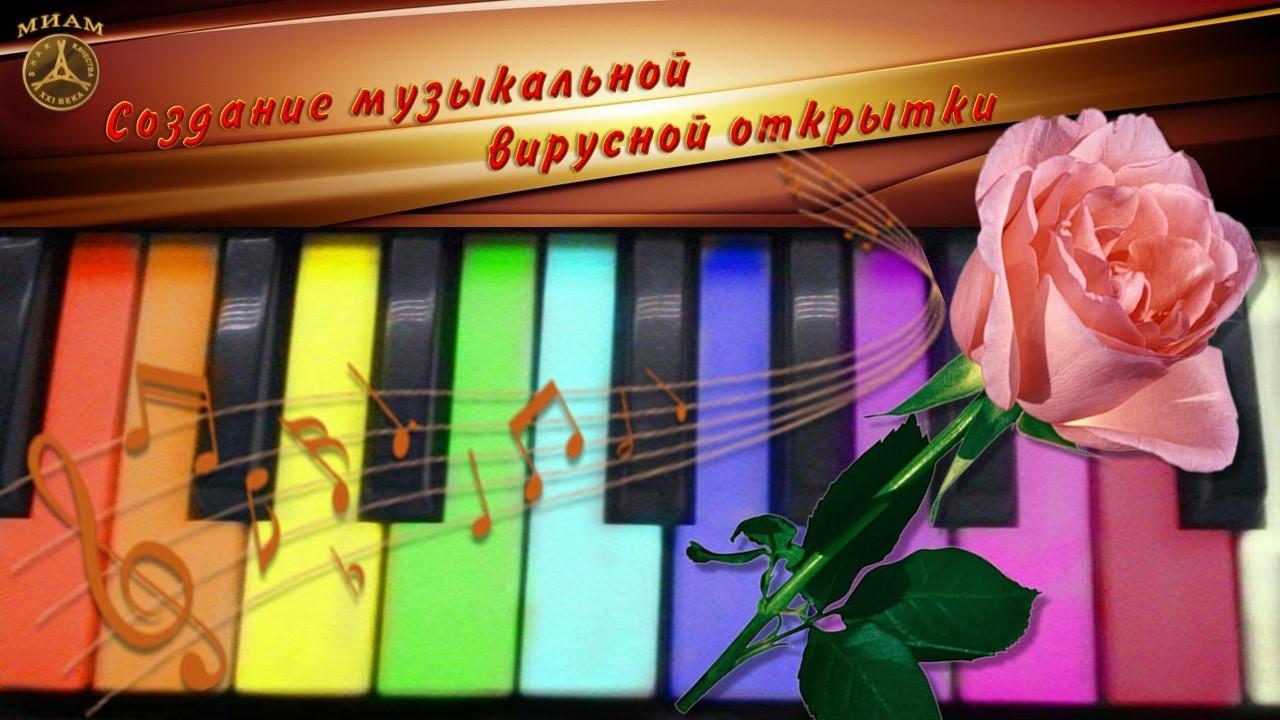 Вирусная музыкальная открытка