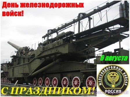 День железнодорожных войск россии поздравления в картинках