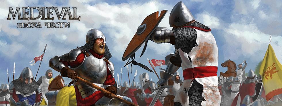 medieval играть онлайн