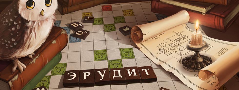 Игра эрудит слова из слова играть онлайн бесплатно