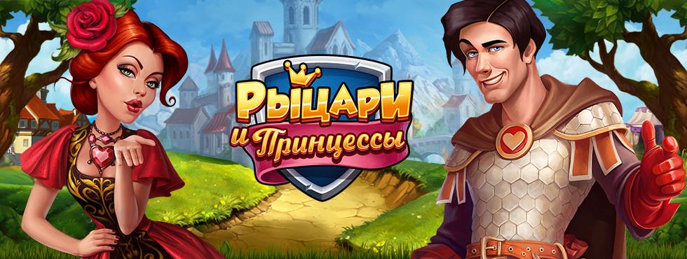 Игра Рыцари и Принцессы: Хеллоуин