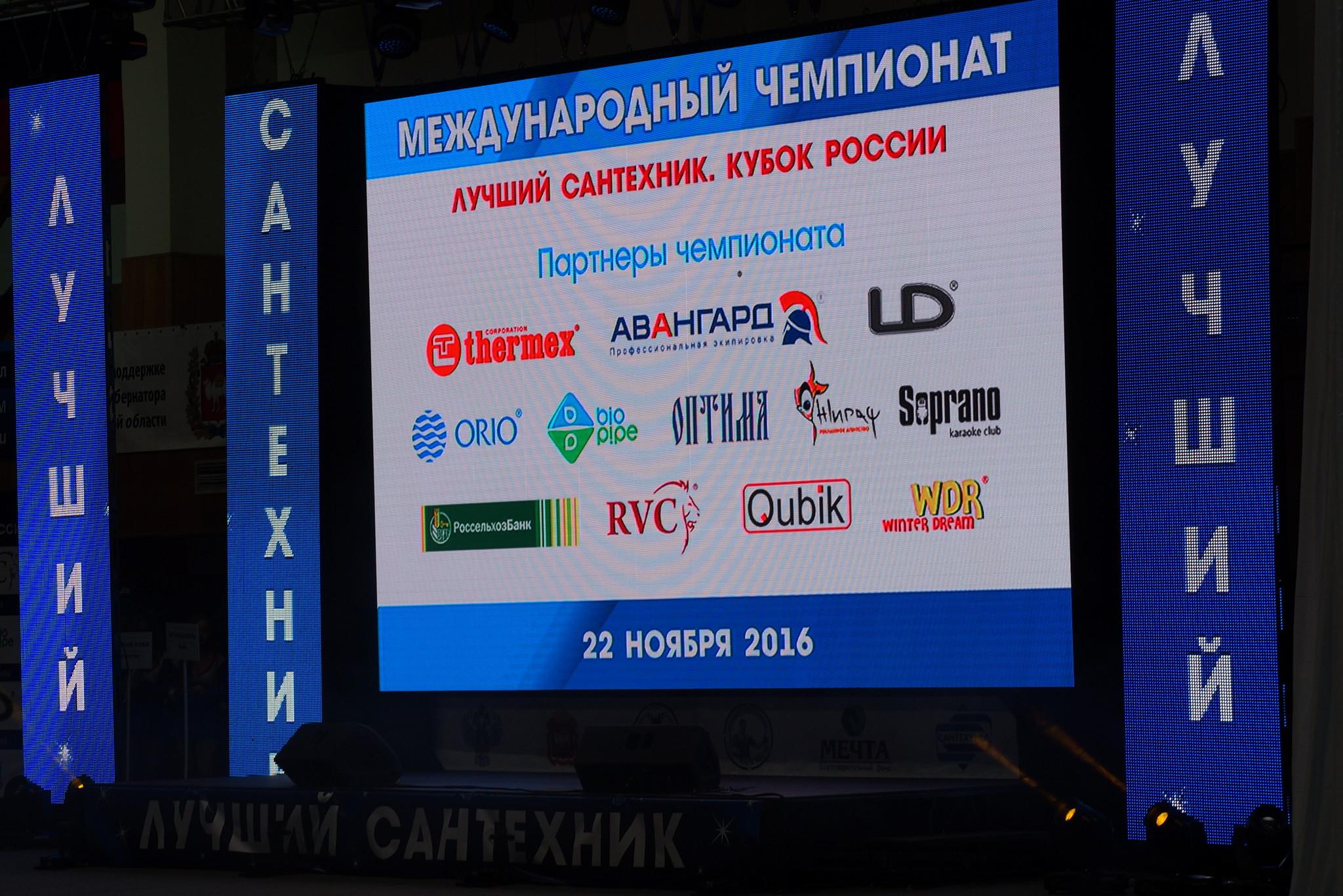 Конкурс «Лучший сантехник России»
