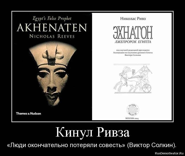 электронная книга николас ривз эхнатон лжепророк египта