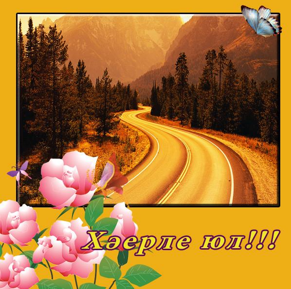 Картинки на татарском языке с хорошими пожеланиями, открыток
